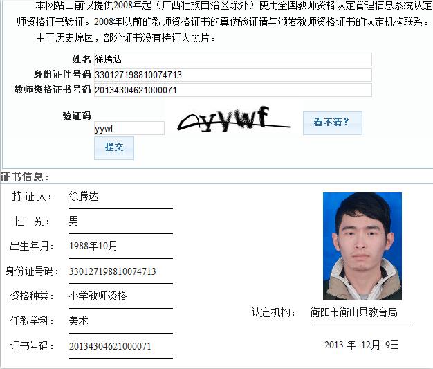 中国教师资格网-教师资格证